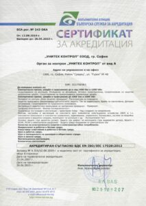 БДС ISO/IEC17020:2012